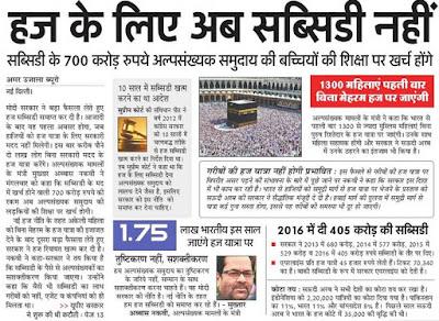 Haj Subsidy 2018: Latest News 17 January Modi Government