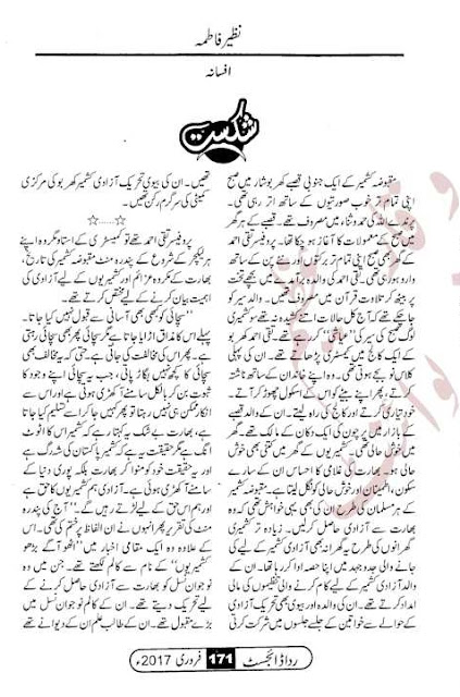 Shikast novel by Nazir Fatima