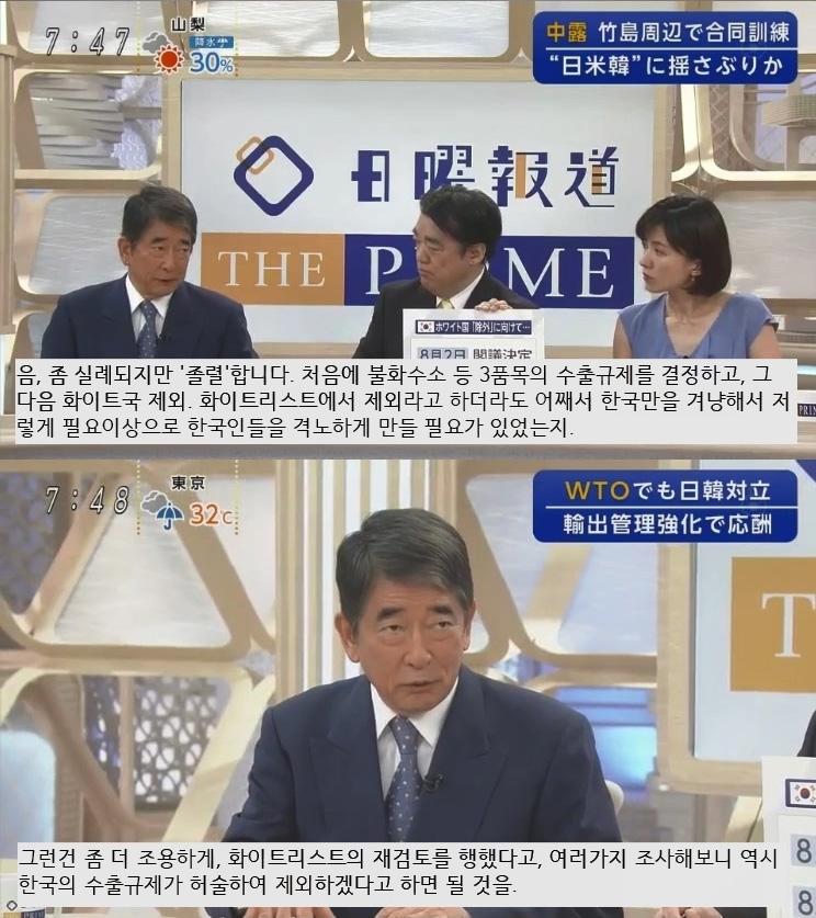 [유머] 일본의 조치는 졸렬했다고 말하는 전문가 -  와이드섬