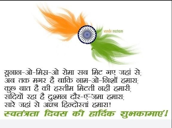 Indian Independence day Quotes 2017