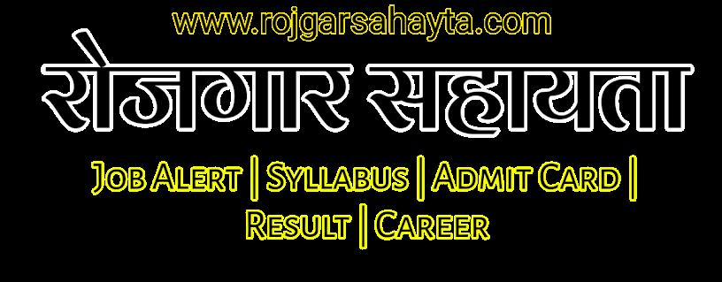 रोजगार सहायता: Rojgar Sahayta