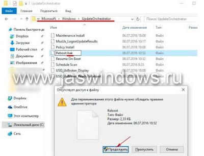 Переименование reboot в reboot.bak в Windows 10.