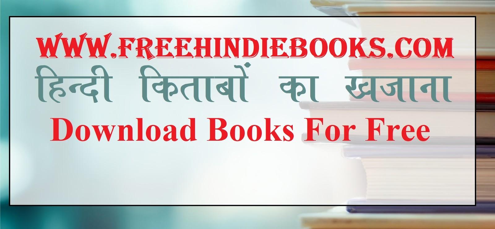 books in hindi free download pdf