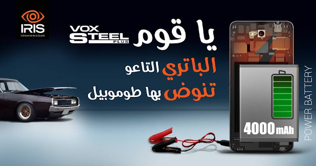 سعر و مواصفات IRIS Vox Steel Plus الجديد