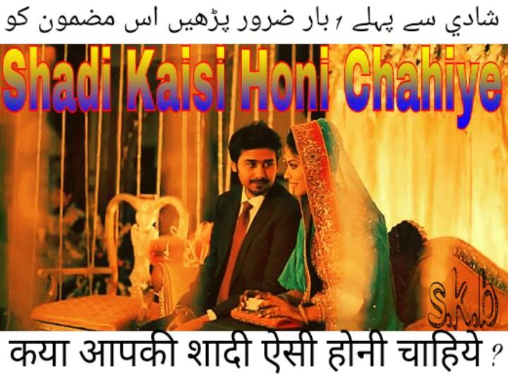 Shadi In Islam Hindi Nikah Kaisa Hona Chahiye All About