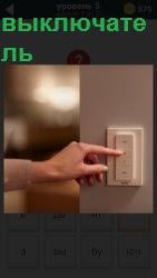 800 слов на стене имеется выключатель который рукой нажимают 5 уровень