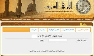 رابط بوابة الازهر التعليمية azhar.eg 2019   نتيجة الشهادة الاعدادية الازهرية الترم الاول 2019 برقم الجلوس