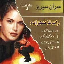 Raat Ka Shahzada Imran Series By Ibne Safi