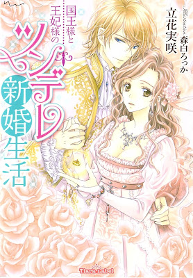 [Novel] 国王様と王妃様のツンデレ新婚生活 [Kokuo-sama to Ohi-sama no Tsundere Shinkon Seikatsu] rar free download updated daily