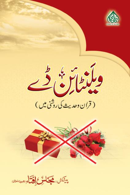 Valentine Day Quran-o-Hadith ki Roshni main Urdu Book