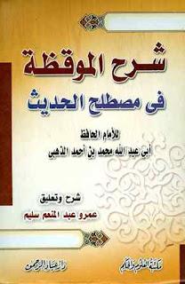 حمل كتاب شرح الموقظة في مصطلح الحديث - عمرو عبد المنعم سليم