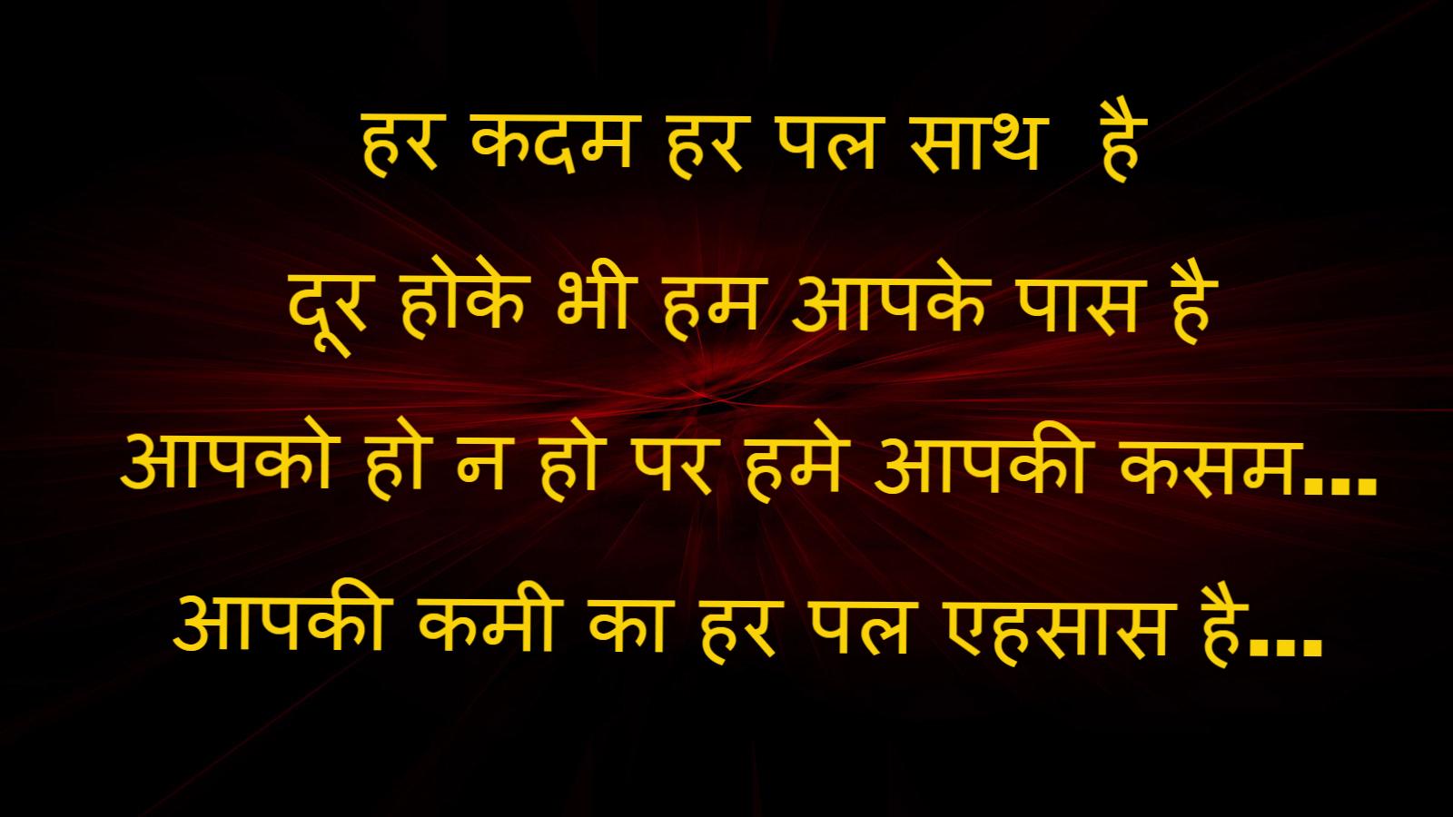 flirt hindi status sad