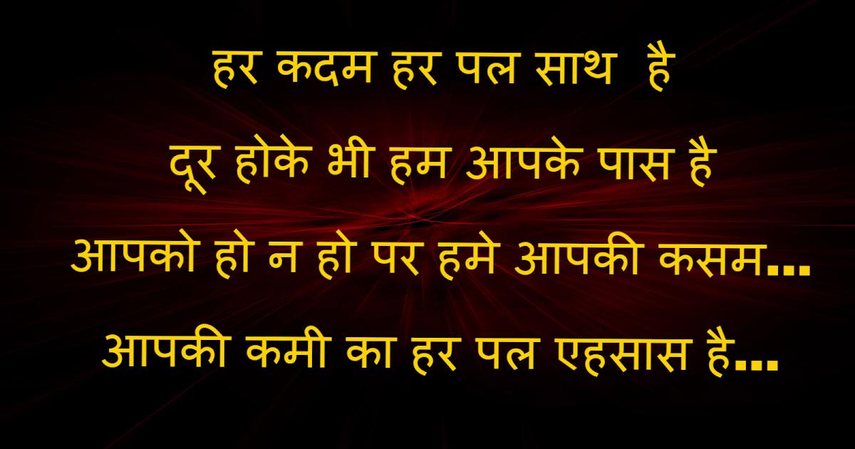 Sad Shayari SMS for Love in Hindi Heart Touching ~ Love Guru