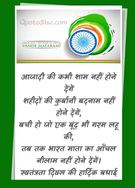 independence day status english