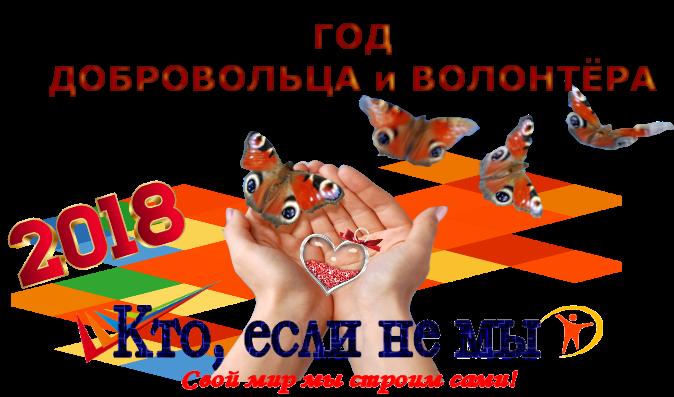 Картинки по запросу год добровольца эмблема