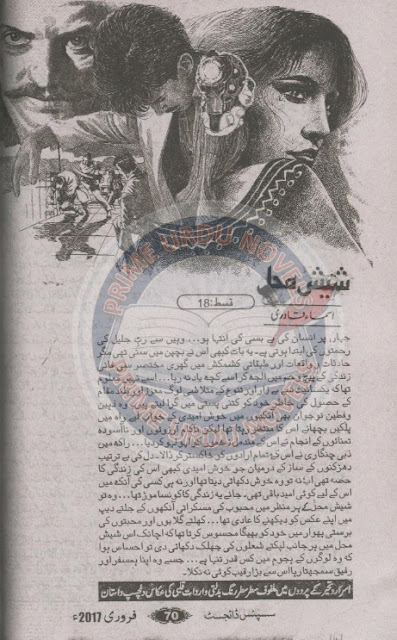 Sheesh mehal Episode 18 by Asma Qadri Online Reading