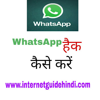 How To Hack Whatsapp Account in Hindi