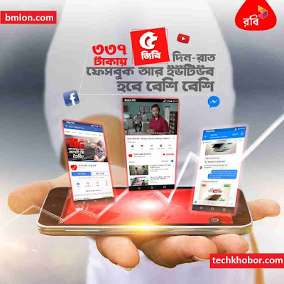 Robi-2.5GB-28Days-337Tk+2.5GB-Free-Facebook-Youtube