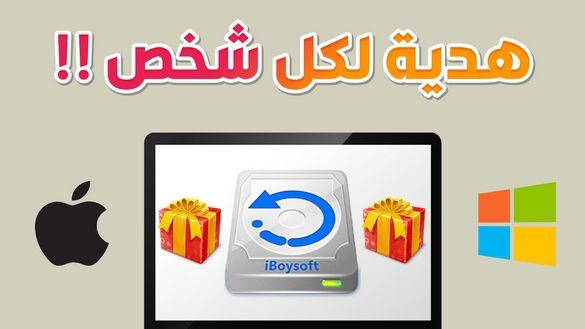 برنامج اسطوري لاسترجاع جميع البيانات المحذوفة !! هدية لكل شخص يشاهد الفيديو | iBoysoft