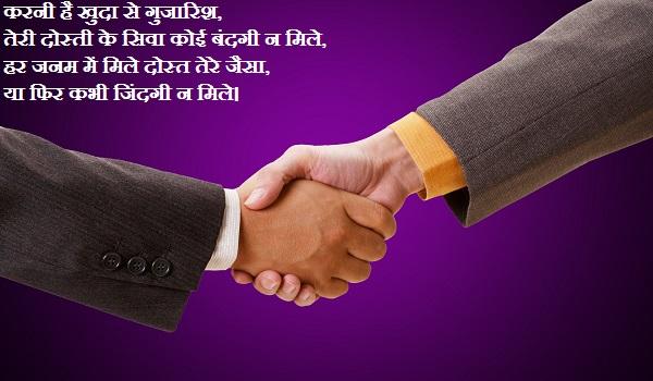 Karni hai khuda se gujarish - Friendship Shayari