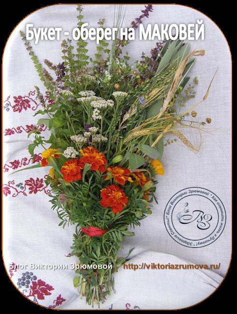 удивительный букет из трав и цветов, оберегал от всех бед и болезней.