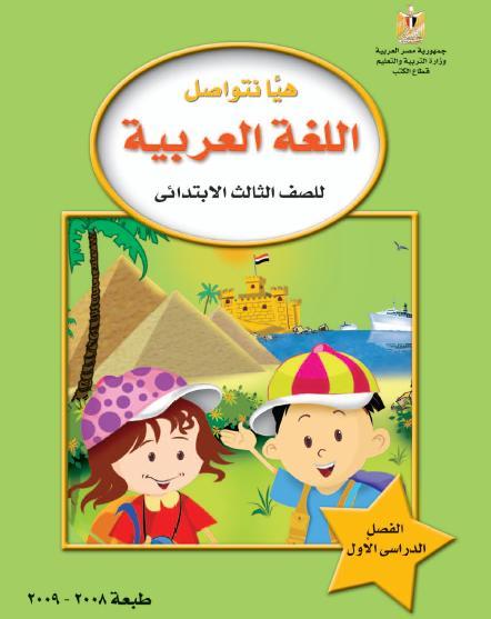 تحميل كتب الوزارة pdf قطر