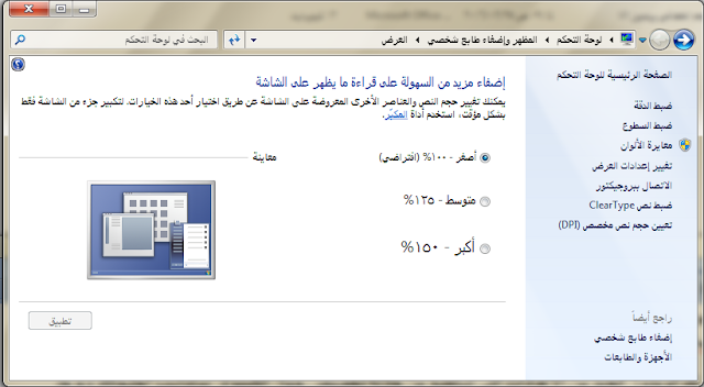 Way-enlarge-the-font-size-in-Windows-7/8