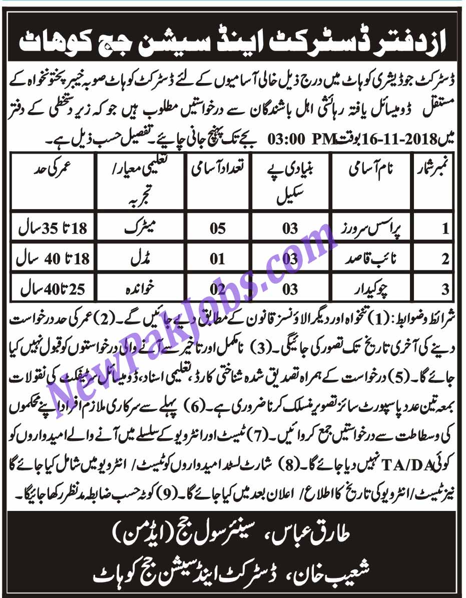Jobs in District and Session Judge Kohat - 02 Nov 2018