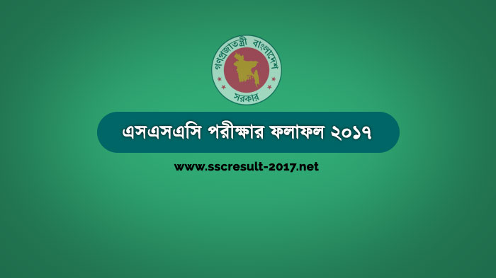SSC Exam Result 2017 on 4th May