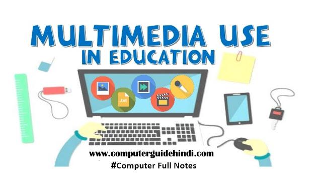 क्या होता है फाइल सिस्टम और मल्टीमीडिया , जाने हिंदी में