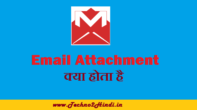 What is email attachment in gmail in hindi
