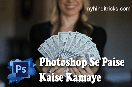 photoshop-se-paise-kaise-kamaye