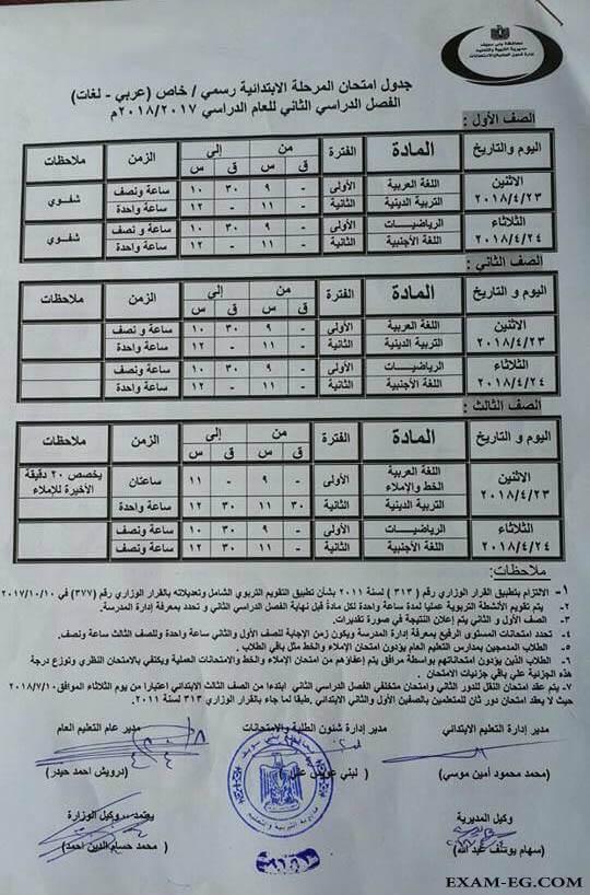 جدول امتحانات الصف الثالث الابتدائي الترم الثاني 2018 محافظة القاهرة