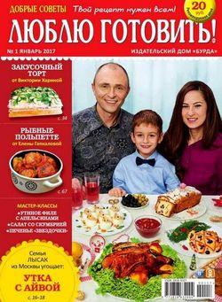 Читать онлайн журнал<br>Люблю готовить! (№1 январь 2017)<br>или скачать журнал бесплатно