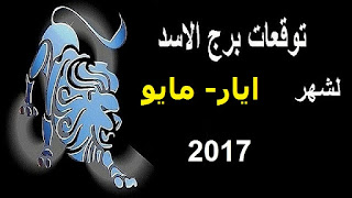 توقعات برج الاسد لشهر ايار/ مايو 2017