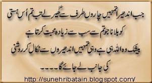 new urdu aqwal,achi batain facebook, sunehri pics