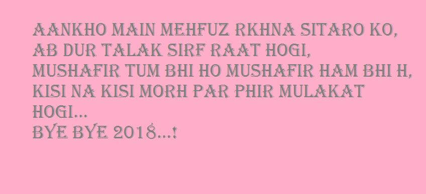 Goodbye 2017 Welcome 2018 Status Messages