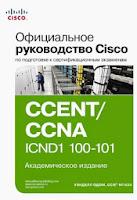 книга Одома «Официальное руководство Cisco по подготовке к сертификационным экзаменам CCENT/CCNA ICND1 100-101»