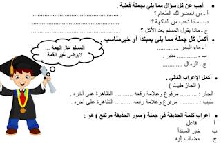 ملزمة لغة عربية للصف الرابع