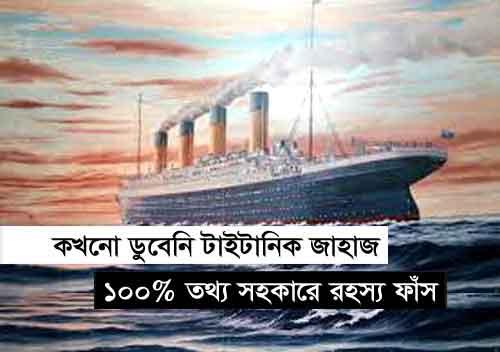 টাইটানিক জাহাজ, RMS Titanic Ship