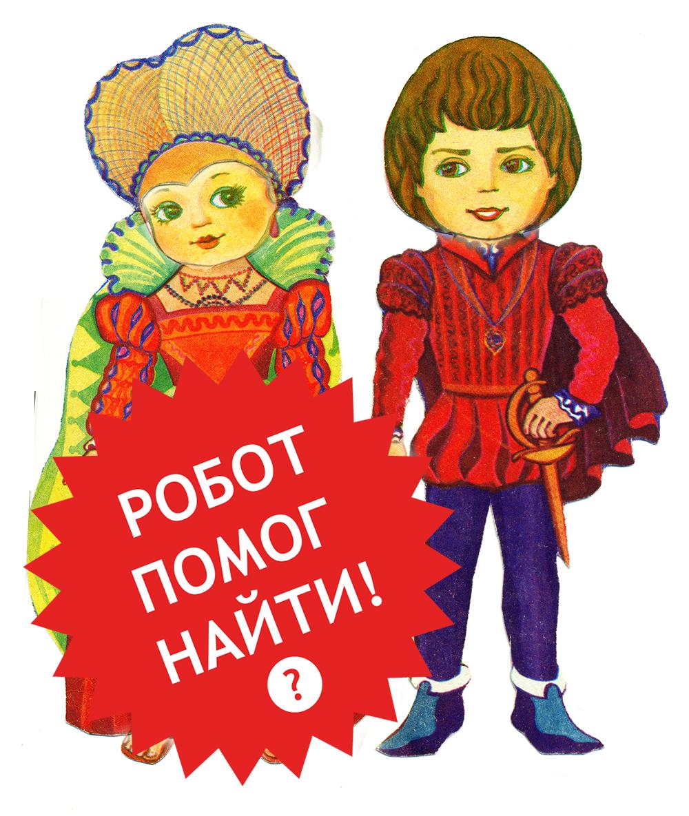 Бумажные куклы 90е мальчик и девочка