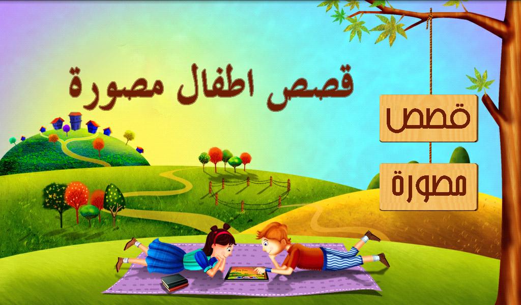 قصص اطفال مصورة