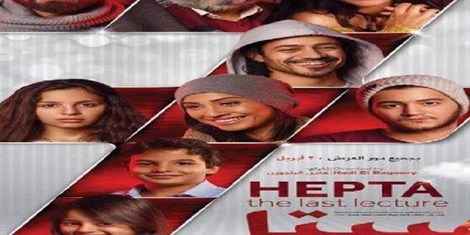 """أبطال فليم """"هيبتا """" ضيوف برنامج """" معكم """" غدا الجمعة 6/5/2016"""
