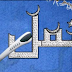 Namal Episode 23 Novel by Nimra Ahmed Read online pdf