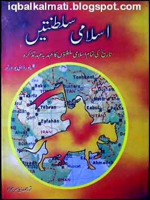 Muslim history Urdu