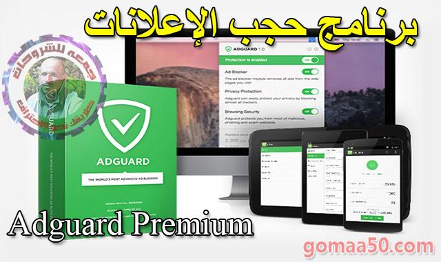 برنامج حجب الإعلانات  Adguard Premium 7.0.2408.6091