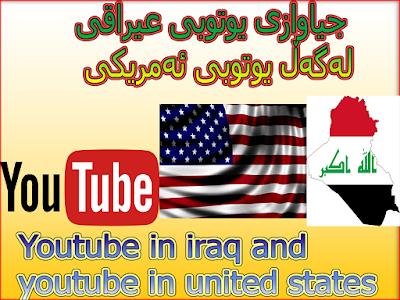 جیاوازی نیوان یوتوبی عیراقی و ئهمریكی=ما فرق بين يوتوب عيراقى او امريكىYoutube in iraq and America