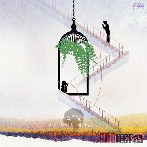 Twenty Years Of Age – 2nd Part.1 '듣고 싶어질 때' – EP