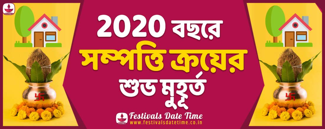 2020 Bengali Property Purchase Dates - 2020 Bengali Calendar