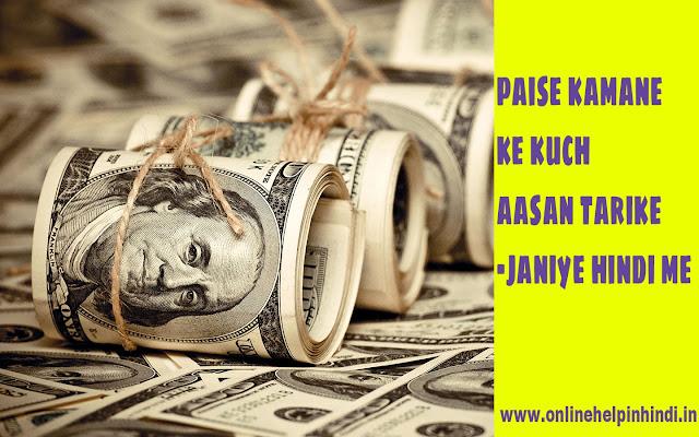 Paise-kamane-ke-kuch-aasan-tarike-jaaniye-hindi-mai